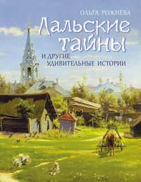 Купить книгу Лальские тайны и другие удивительные истории, автора Ольги Рожнёвой