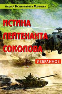 Купить книгу Истина лейтенанта Соколова: Избранное, автора Андрея Малышева
