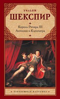 Купить книгу Король Ричард III. Антоний и Клеопатра, автора Уильяма Шекспира