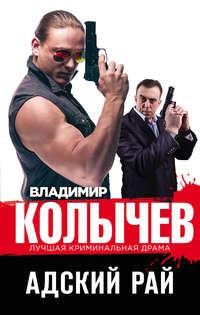 Купить книгу Адский рай, автора Владимира Колычева