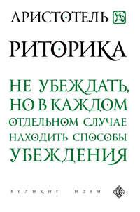 Купить книгу Риторика, автора Аристотели