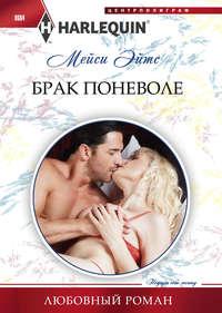 Купить книгу Брак поневоле, автора Мейси Эйтс