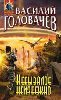 Купить книгу Небывалое неизбежно, автора Василия Головачева