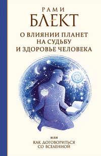 Купить книгу О влиянии планет на судьбу и здоровье человека, или Как договориться со Вселенной, автора Рами Блект
