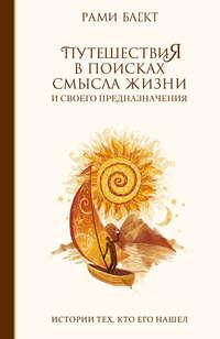 Купить книгу Путешествия в поисках смысла жизни. Истории тех, кто его нашел, автора Рами Блект