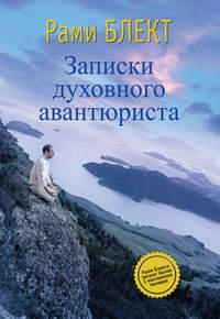 Купить книгу Записки духовного авантюриста, автора Рами Блект