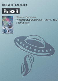 Купить книгу Рыжий, автора Василия Головачева