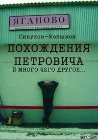 Купить книгу ПОХОЖДЕНИЯ ПЕТРОВИЧА и много чего другое…, автора Игоря Валентиновича Гамазина
