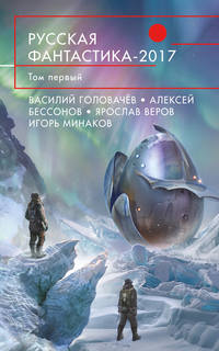 Купить книгу Русская фантастика – 2017. Том 1 (сборник), автора Василия Головачева