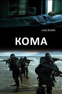 Купить книгу Кома, автора