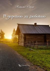 Купить книгу В деревню за любовью, автора Натальи Сейнер