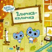 Купить книгу Злючка-колючка, автора