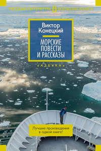 Купить книгу Морские повести и рассказы, автора Виктора Конецкого