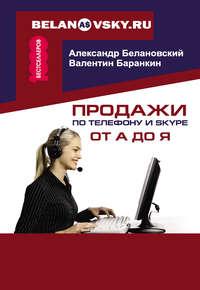 Купить книгу Продажи по телефону и Skype от А до Я, автора Александра Белановского