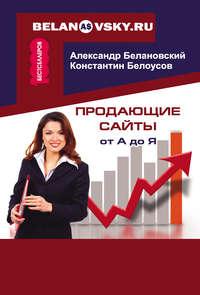 Купить книгу Продающие сайты от А до Я, автора Александра Белановского