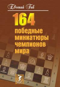 Купить книгу 164 победные миниатюры чемпионов мира, автора Евгения Гика