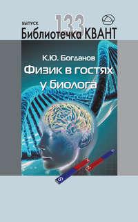 Физик в гостях у биолога. Приложение к журналу «Квант» №1/2015