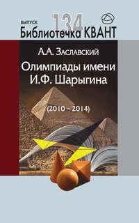 Олимпиады имени И. Ф. Шарыгина (2010-2014). Приложение к журналу «Квант» №2/2015