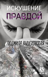 Купить книгу Искушение правдой, автора Людмилы Выцеховской