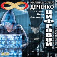 Купить книгу Цифровой, или Brevis est, автора Марины и Сергея Дяченко