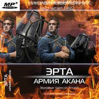 Купить книгу Эрта: Армия Акана, автора Николая Побережника