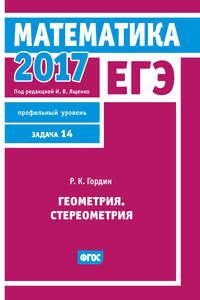 ЕГЭ 2017. Математика. Геометрия. Стереометрия. Задача 14 (профильный уровень)