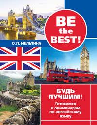 Be the best! Будь лучшим! Готовимся к олимпиадам по английскому языку