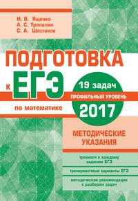 Подготовка к ЕГЭ по математике в 2017 году. Профильный уровень. Методические указания