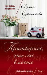 Купить книгу Притворись, что мы вместе, автора Дарьи Сумароковой
