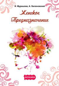 Купить книгу Женское Предназначение, автора Александра Белановского