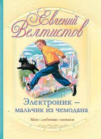Купить книгу Электроник – мальчик из чемодана, автора Евгения Велтистова