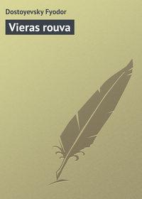 Купить книгу Vieras rouva, автора