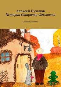 Купить книгу Истории Старичка-Лесовичка. Осенние рассказы, автора Алексея Пузанова