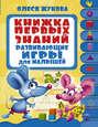 Электронная книга «Книжка первых знаний. Развивающие игры для малышей» – Олеся Жукова