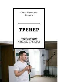 Книга ТРЕНЕР. ОТКРОВЕНИЯ ФИТНЕС ТРЕНЕРА