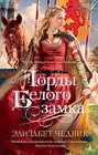 Электронная книга «Лорды Белого замка» – Элизабет Чедвик