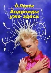 Купить книгу CyberDolls, автора О. Палек