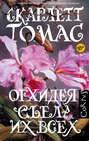 Электронная книга «Орхидея съела их всех» – Скарлетт Томас