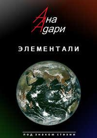 Купить книгу Элементали, автора Аны Адари