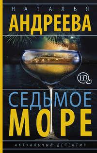 Купить книгу Седьмое море, автора Натальи Андреевой