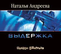 Купить книгу Выдержка, автора Натальи Андреевой