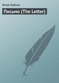 Купить книгу Письмо (The Letter), автора Исаака Бабеля