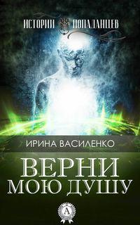 Купить книгу Верни мою душу, автора Ирины Василенко