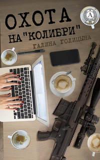 Купить книгу Охота на «Колибри», автора Галины Голицыной