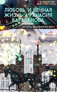 Книга Любовь и вечная жизнь Афанасия Барабанова