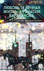 Электронная книга «Любовь и вечная жизнь Афанасия Барабанова» – Игорь Фарбаржевич