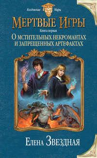 Книга О мстительных некромантах и запрещенных артефактах