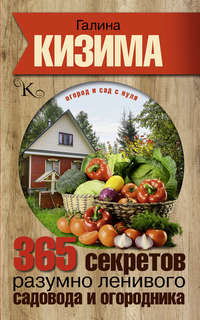 Купить книгу 365 секретов разумно ленивого садовода и огородника