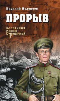 Купить книгу Прорыв (сборник), автора Василия Веденеева