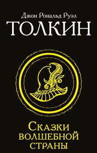 Купить книгу Сказки Волшебной страны, автора Джона Толкина